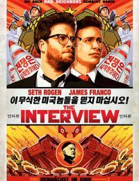 THE INTERVIEW_One Sheet_Germany