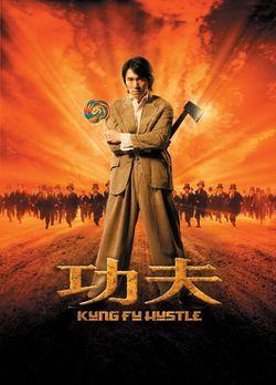 Kung Fu Hustle - Kung Fu Hustle - Plakatmotiv - Bildquelle: 2004 Columbia Pic...