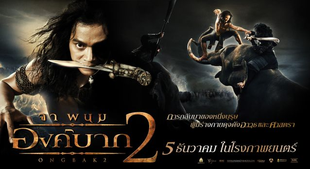 Ong bak 2 - ONG BAK 2 - Plakatmotiv - mit Tony Jaa - Bildquelle: Splendid Film