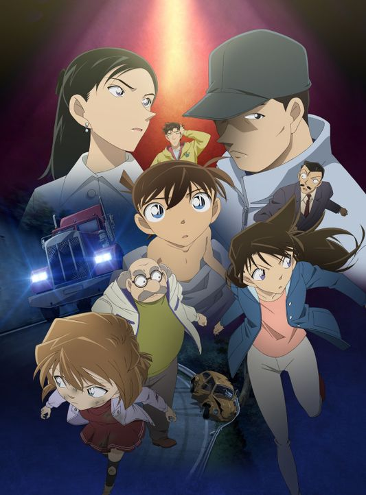 Detektiv Conan Special Movie: Das Verschwinden des Conan Edogawa - Die zwei schlimmsten Tage seines Lebens - Artwork - Bildquelle: GOSHO AOYAMA/ Shogakukan ? Yomiuri TV ? TMS 2014 All Rights Reserved