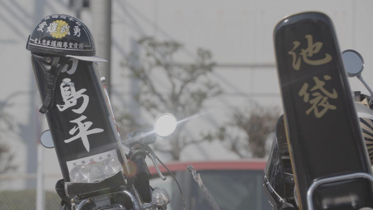 Japan_Bosozuku002